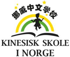 挪威中文学校 Kinesisk søndagsskole i Norge