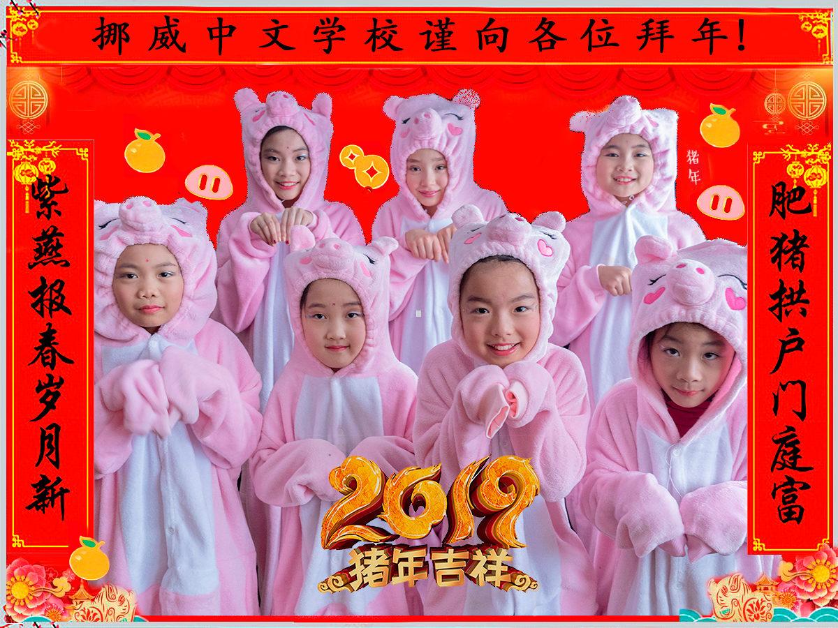 中文学校向大家拜年!